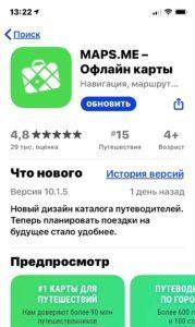 Навигатор для Андроид без интернета для пешего туризма