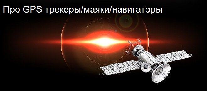 GpsTag.ru
