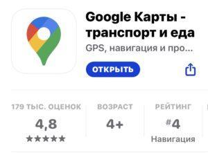 gps онлайн